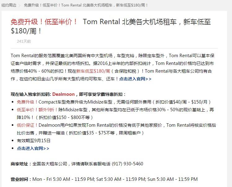 劉毅所經營的涉案租車網站,曾在多個華文媒體做廣告。網站截圖