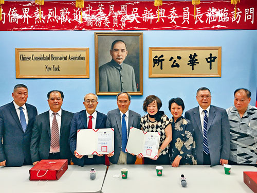 吳新興二訪紐約中華公所向主席蕭貴源及華僑學校校長王張令瑜頒發賀狀,以褒揚其努力為社區服務。