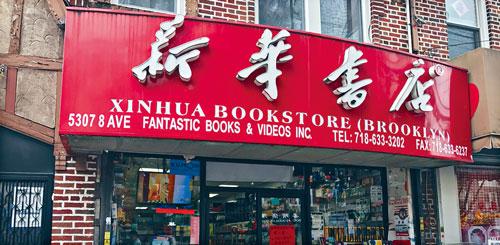 開設在8大道的新華書店。