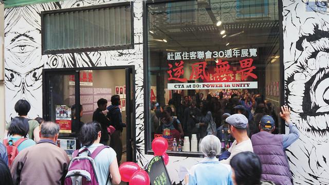 社區住客聯會30週年展覽「逆風無畏」開幕禮 。記者黃偉江攝