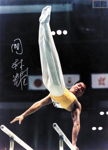 國林躍在1990年全國體操錦標賽獲得男子雙槓冠軍。國林躍提供