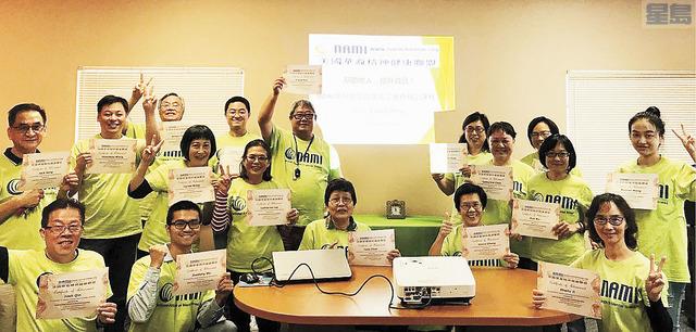 首屆美國華裔精神健康聯盟免費義工培訓課程9月30日圓滿結束。NAMI 提供