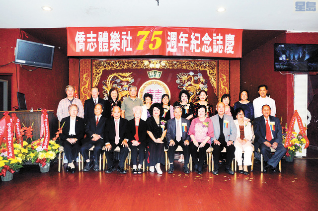 僑志體樂社首長同仁在慶會上歡聚一堂,共慶僑志體樂社成立七十五週年。馬紅兵攝