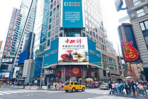 圖為中科集團攜國藥靈芝亮相紐約時報廣場。
