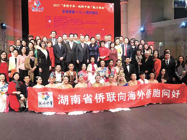 「親情中華‧純粹中國‧魅力湖南」隆重上演。