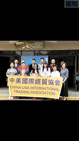 中美國際經貿協會同仁合影。