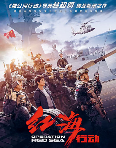 電影《紅海行動》海軍點讚視頻「蛟龍突擊隊」再現軍人精神。