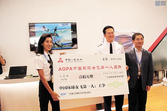 小圖為王爭在發佈會上獲頒大型支票卻至今沒拿到獎金。AOPA網站