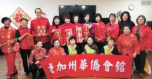 北加州華僑會館日前舉行愛心關懷活動。華僑會館提供