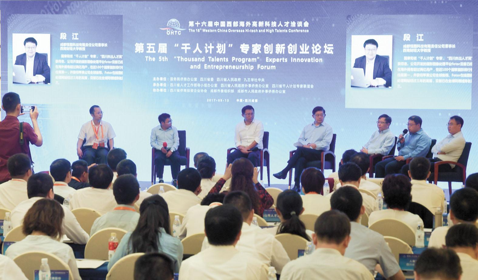 王春在被指在NOAA任職期間,參與了中國長江學者計劃、「千人計劃」及「973計劃」,圖為在「千人計劃」專家創新創業論壇上,專家們分享成果和感受。資料圖片