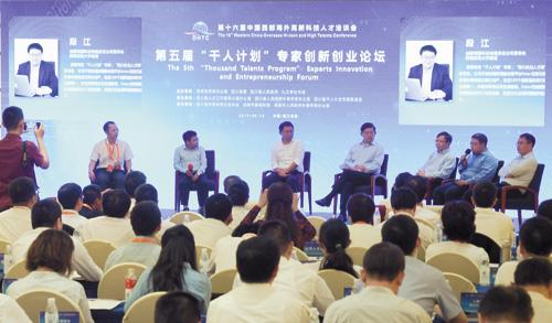 王春在被指在NOAA任職期間,參與了中國長江學者計劃、「千人計劃」及「973計劃」,圖為在「千人計劃」專家創新創業論壇上,專家分享成果和感受。資料圖片