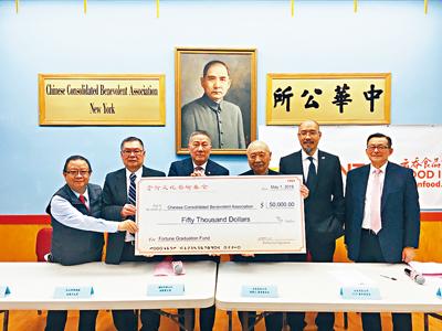 雲吞食品公司向中華公所捐贈5萬元用作華僑學校「畢業獎勵金」。
