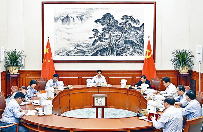 栗戰書主持全國人大常委會黨組集體學習,呼籲確保習核心定於一尊。新華社