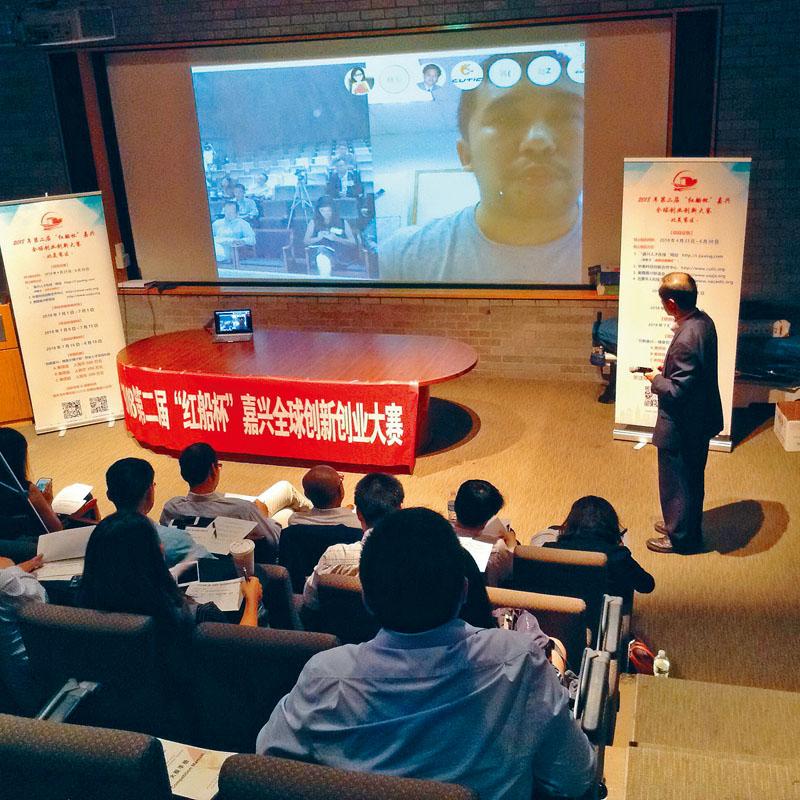 參賽隊伍通過視頻與現場評委互動。