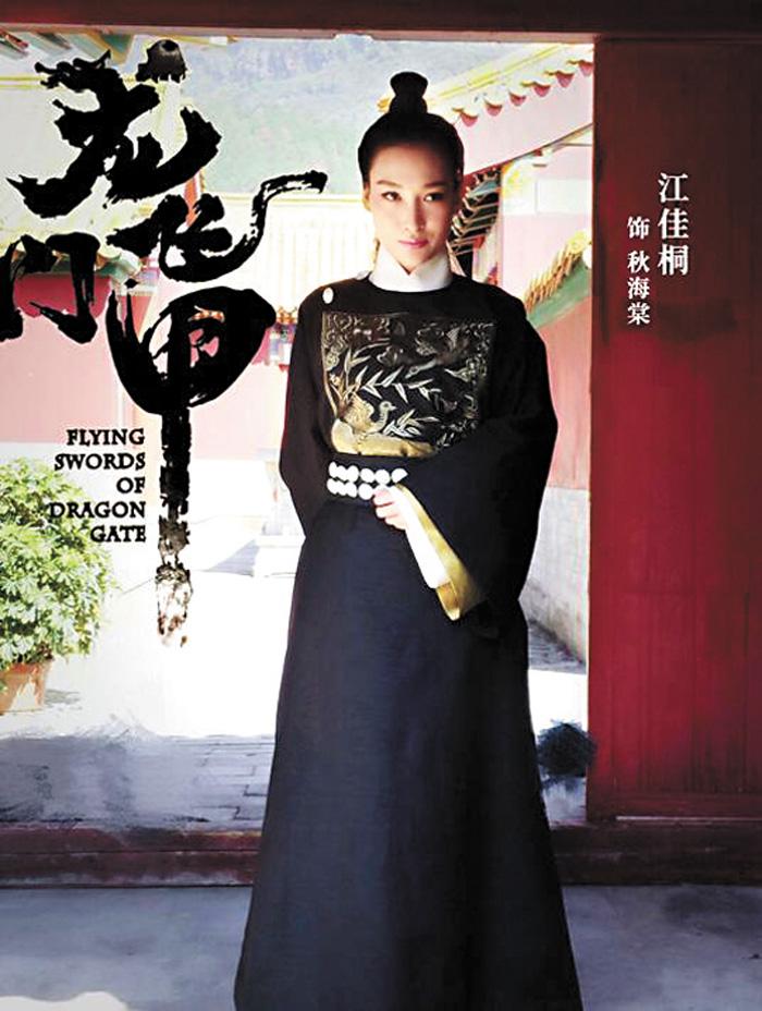 江佳桐飾演醫官秋海棠,女扮男裝英氣足。網上圖片