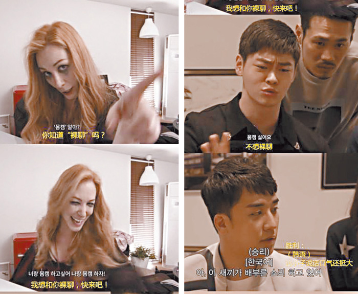 《YG戰資》被韓國輿論扒出存在充斥髒話和性騷擾語言等諸多問題。網上圖片