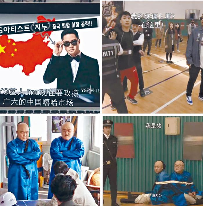 劇中出現被裁掉的地圖,還有韓國人扮清朝人,用中文說「我是豬」。網上圖片