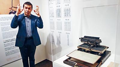 木蘭尼介紹1926年生產的世界最早中文打字機。