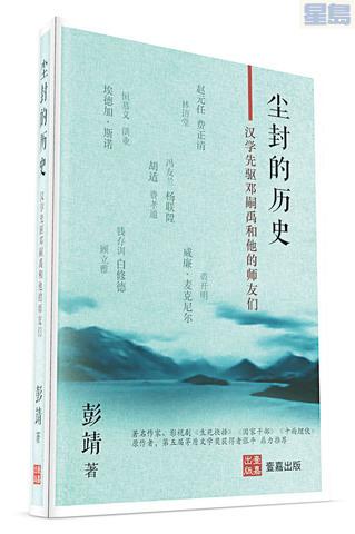 《塵封的歷史》作者彭靖將在灣區舉辦三場講座。資料圖片