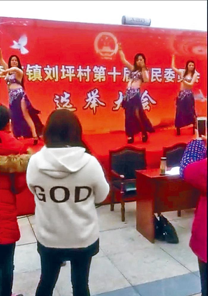 湖北村委選舉大會中,台上竟有女子大跳辣舞。網上圖片