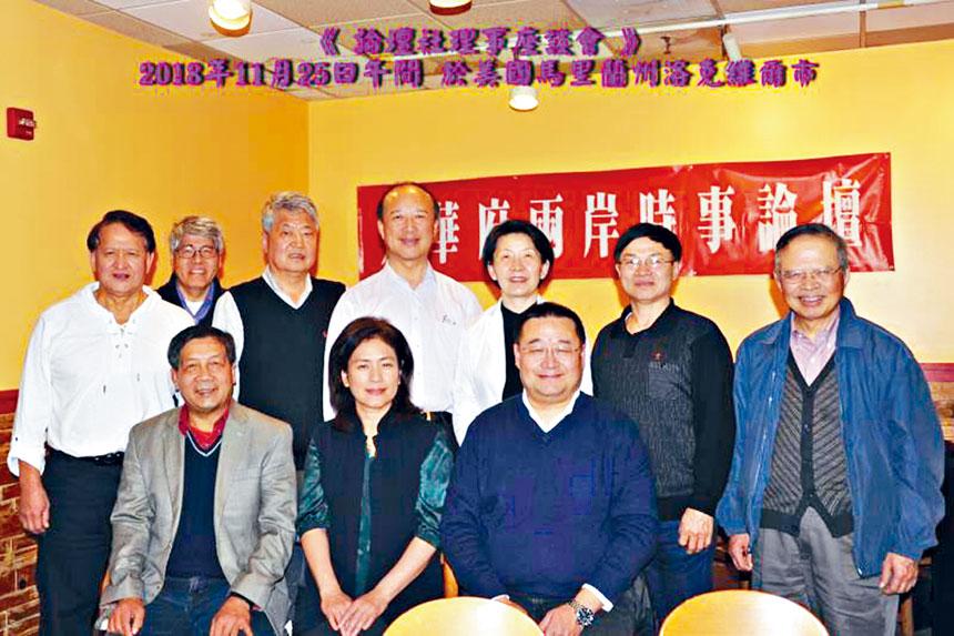 大華府「兩岸時事論壇」召開座談會。