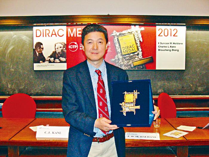 張首晟在2012年獲得國際理論物理學中心狄拉克獎。網上圖片