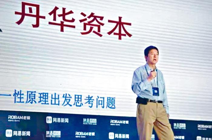 張首晟為丹華資本創辦人兼董事長。網上圖片