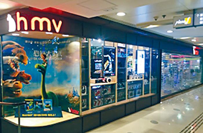 HMV數碼中國主席蕭定一旗下的HMV連鎖唱片店