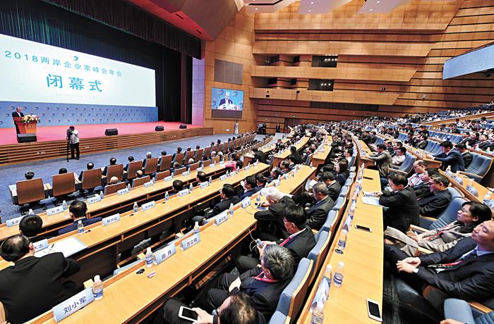 兩岸企業家峰會年會在廈門閉幕。新華社