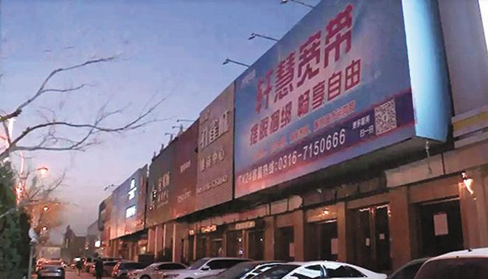 曾是燕郊最為繁華的房地產銷售一條街,如今很多門店已關門歇業。網上圖片