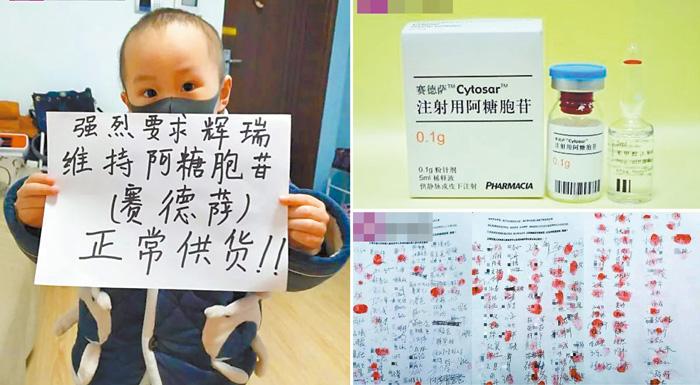 患有白血病的孩子舉著標語,希望阿糖胞苷(右上圖)能正常供貨(左圖)。右下圖為患兒家長的請願書。網上圖片