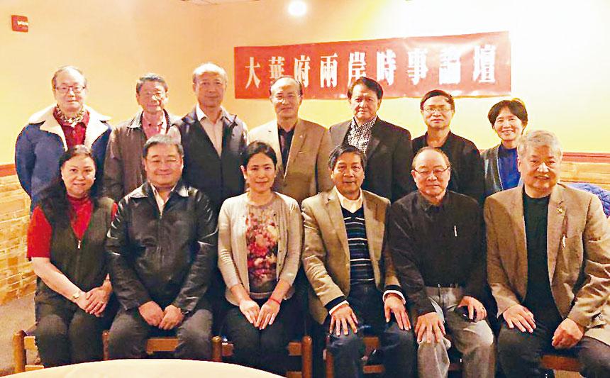 大華府兩岸時事論壇社舉辦座談會。