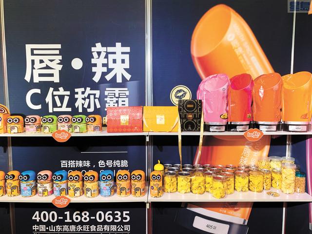 來自山東高唐縣的永旺食品有限公司產品包裝創新、潮流,吸引年輕消費者。記者羅雅元攝