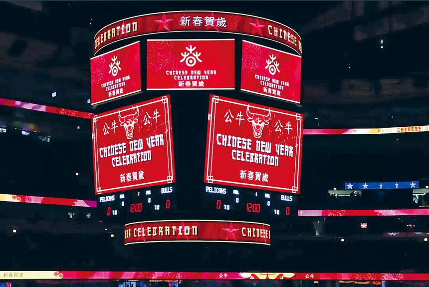 公牛隊主場聯合中心,處處可見「慶祝新春」的雙語標識。