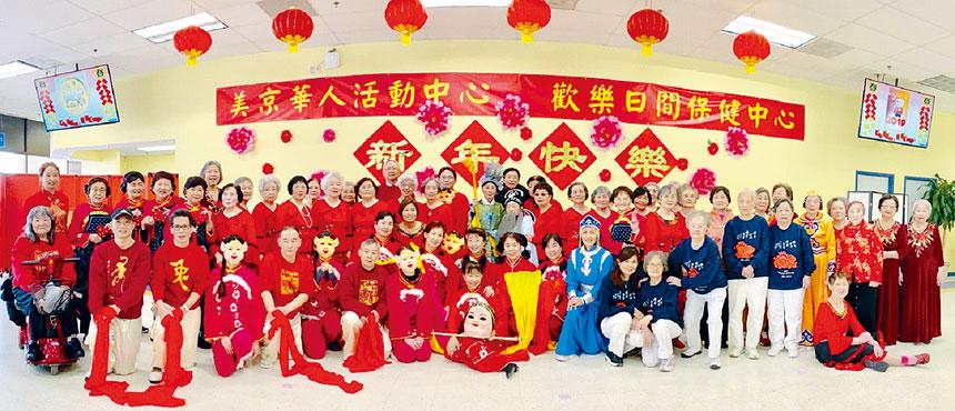 歡樂保健中心舉辦慶賀農曆春節聯歡會。