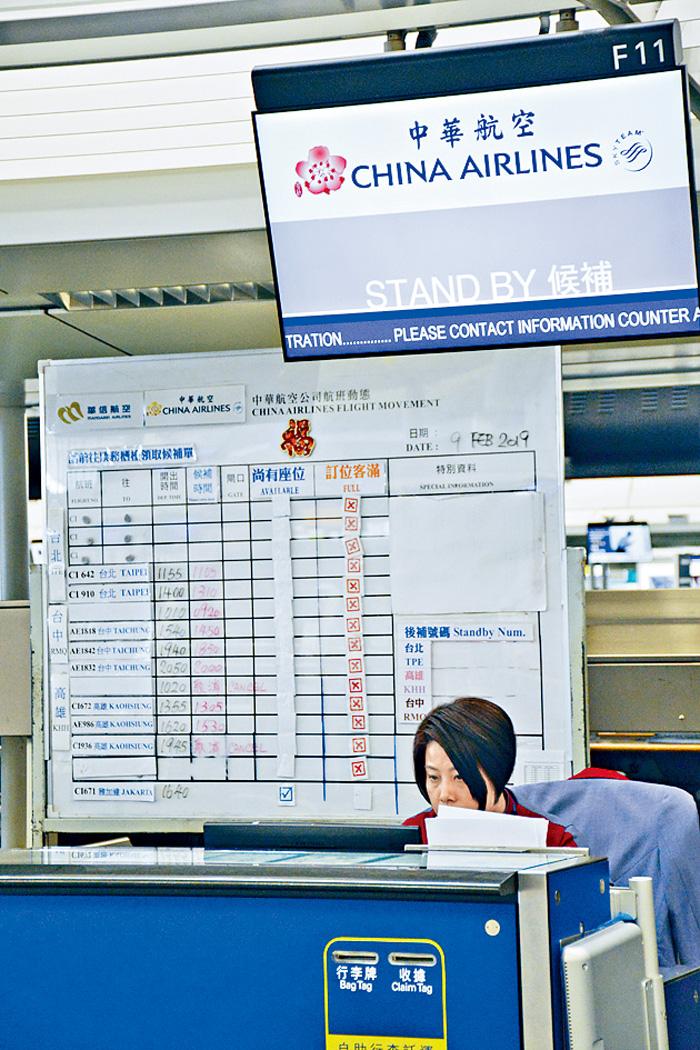 來往港台的不少航班候補客位已爆滿。陳鐵剛攝