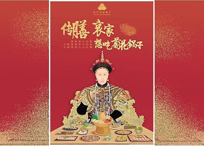 餐廳懸掛慈禧太后的壁畫,藉此宣傳菊花鍋。