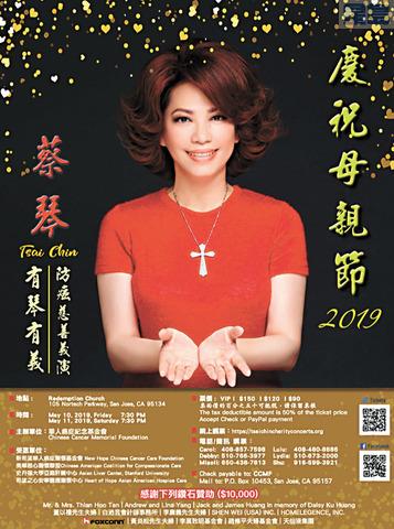 蔡琴2019年「有琴有義慈善義演」將於5月10日以及11日兩天在聖荷西舉行。主辦方提供