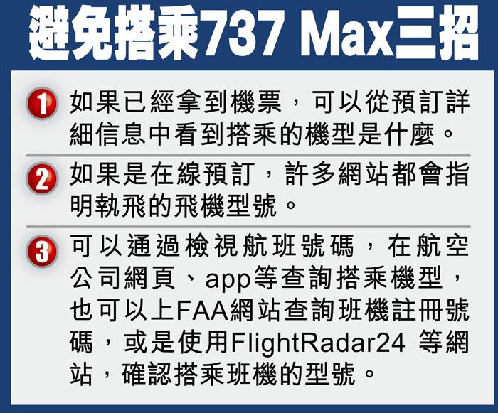 避免搭乘737 MAX三招