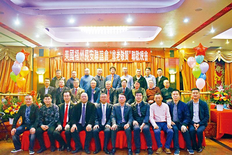 美國福州長安聯誼會於17日晚在華埠舉辦「2019年尊老敬賢新春聯歡晚會」,主席林晉佑(前排左5)與各僑領合影留念。