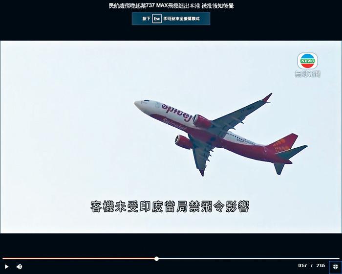 香料航空十三日早仍有採用737 MAX 8客機,由香港前往印度德里。網上圖片