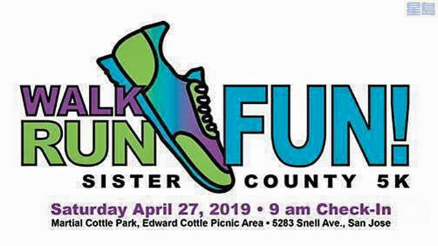 聖縣新竹姐妹委員會4月27日舉行「走路,奔跑,樂趣!」姊妹縣5K跑步籌款。資料圖片