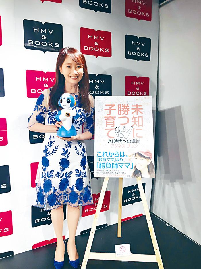 ■陳美齡為新書在日本舉行發布會。
