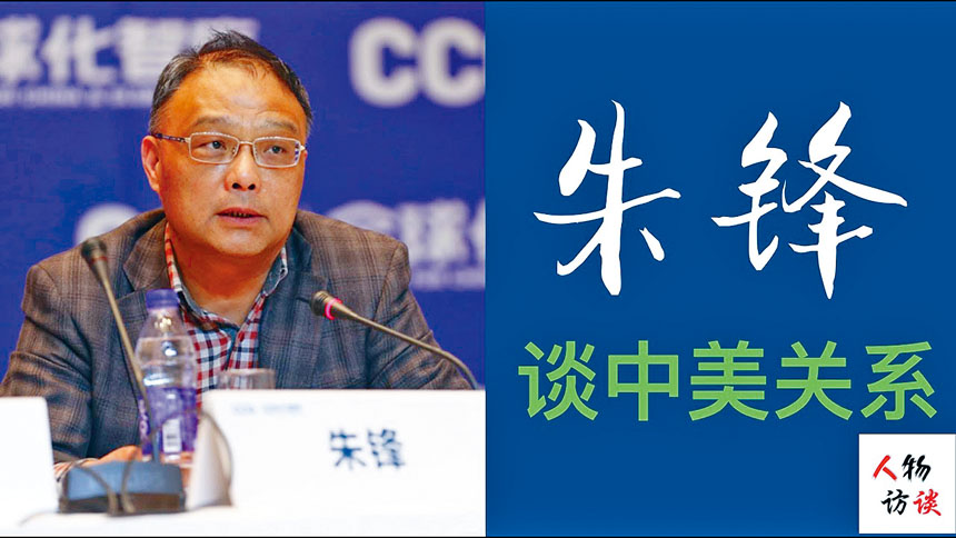 朱鋒是南京大學中國南海研究協同創新中心執行主任,曾任北京大學國際戰略研究院副院長。他是被聯調局註銷美國簽證的中國學者之一。    視頻截圖