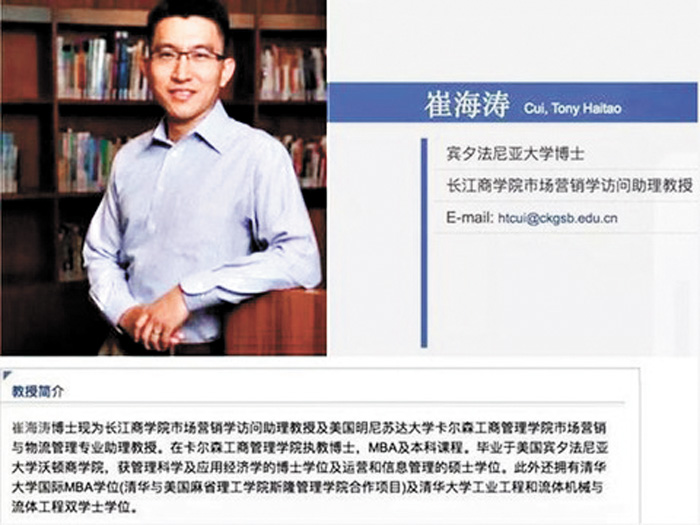 崔海濤被曝是該案的牽線人。網上圖片