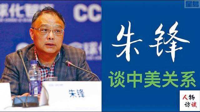 ■朱鋒是南京大學中國南海研究協同創新中心執行主任,曾任北京大學國際戰略研究院副院長。他是被聯調局註銷美國簽證的中國學者之一。    視頻截圖