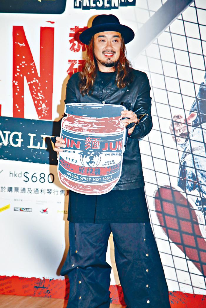 ■恭錫良會在個唱期間出售辣醬,收益作慈善用途。