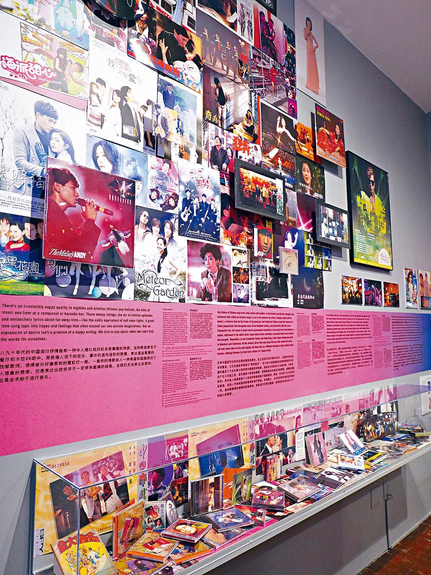 展覽角落有不少國語及廣東流行歌海報、宣傳單、表演記錄、藝術家手記、音樂播放台等多樣化形式來講述音樂的故事。