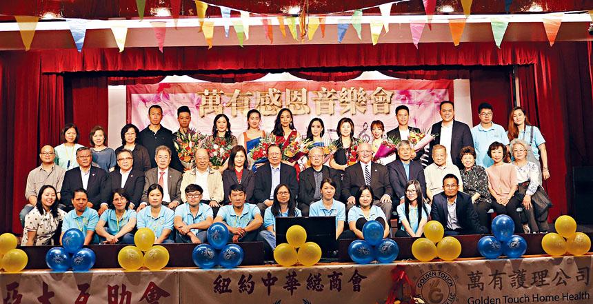 中華總商會感恩音樂會及萬有護理同樂日,與多社團捐贈僑校經費$13000,在會上各主辦單位及來賓合影。