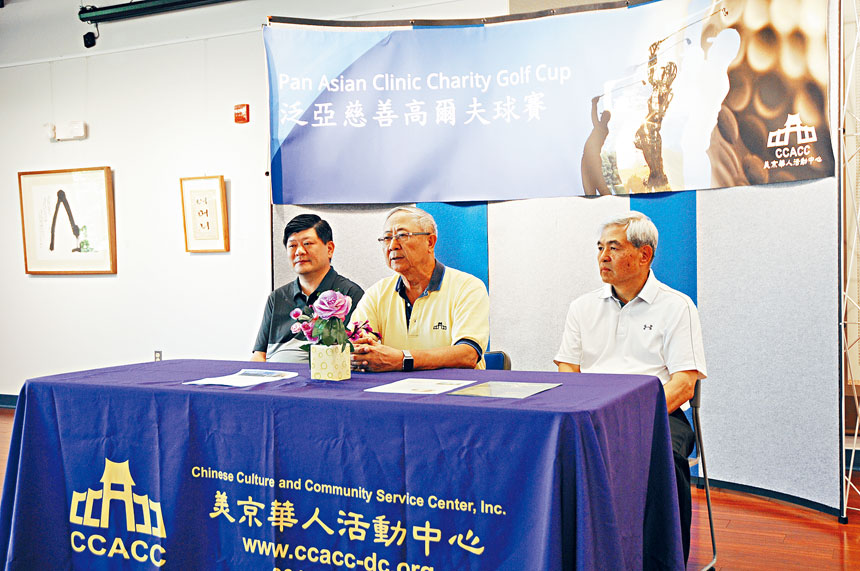 美京華人活動中心就「首屆泛亞慈善高爾夫球賽為小區醫療募款」舉行新聞發布會。
